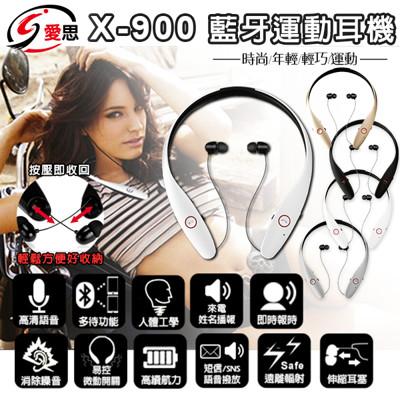 IS X-900伸縮式無線藍牙運動耳機 (3.9折)