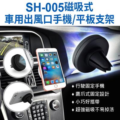 SH-005 磁吸式車用出風口手機/平板支架 (2折)