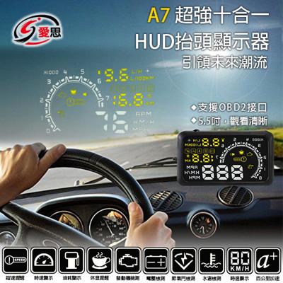 IS A7 HUD 抬頭顯示器 (4.8折)