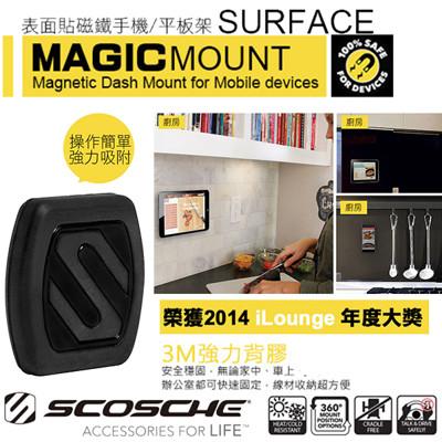 SCOSCHE表面貼磁鐵手機平板架 (7.7折)