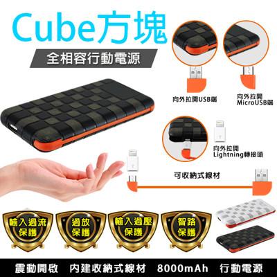 Cube方塊 震動開啟 內建收納式線材 8000mAh 行動電源 (3.5折)