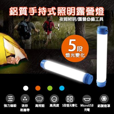 MicroUSB LED 鋁質手持式磁吸露營燈 5段燈光變化 (7折)