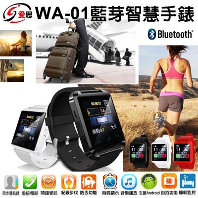 IS WA-01 聯發科晶片 藍牙智慧手錶 (4.5折)