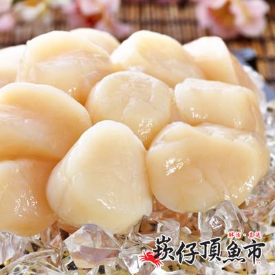 【崁仔頂魚市】鮮美活凍生干貝(350g/包) (3.6折)