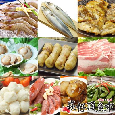 【崁仔頂魚市】瘋殺海陸烤肉10件組(約8-10人份/3.7kg/組) (5.5折)