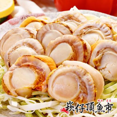 【崁仔頂魚市】鮮凍帆立貝(300g/包) (3折)