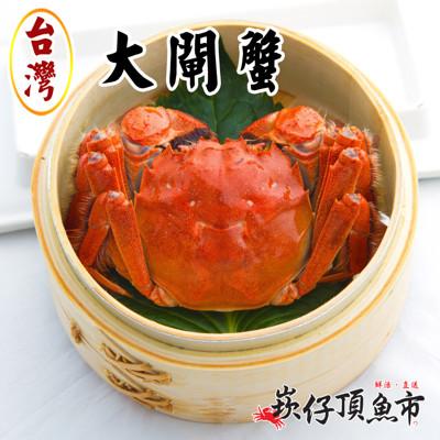 【崁仔頂魚市】台灣生猛大閘蟹(4.5兩~5兩/隻 不含繩重) (5.8折)