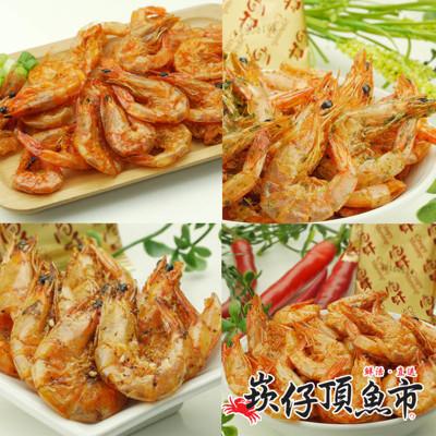 【崁仔頂魚市】嚴選蝦酥隨手包 (2.2折)