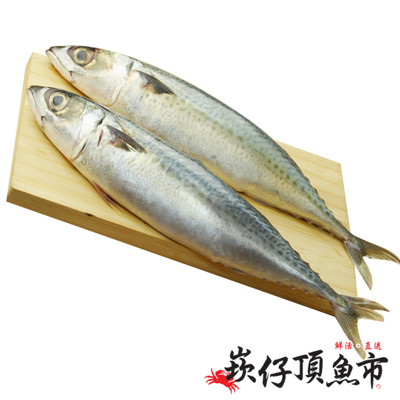 【崁仔頂魚市】活凍整尾鯖魚(2尾/包) (0.7折)