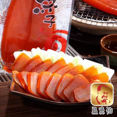 【烏魚伯】口湖野生烏魚子禮盒(6兩/片) (4.6折)