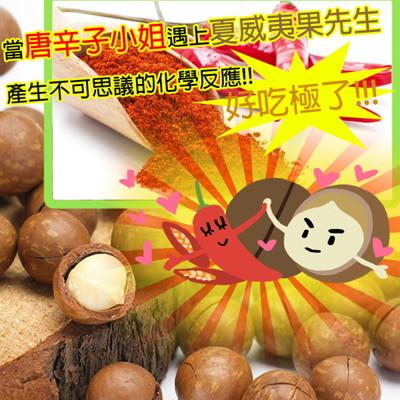 果然精采 唐辛子夏威夷果 (7.4折)