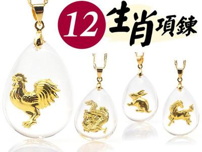 2017開運金鑲晶12生肖項鍊(任選) (2折)