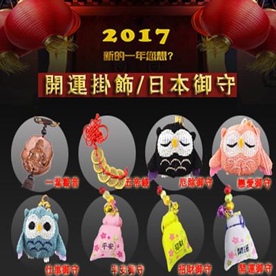 2017開運招財吉祥風水小物(任選) (1.2折)