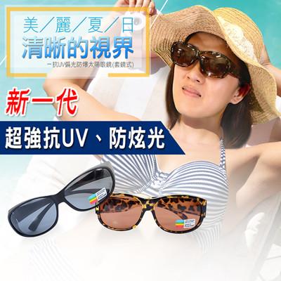 抗UV偏光防爆太陽眼鏡(套鏡式)(任選) (2.5折)