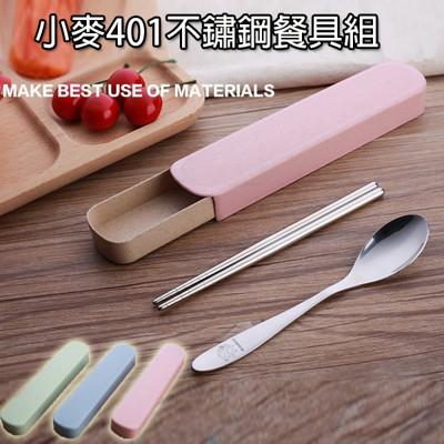 小麥401不鏽鋼餐具組 (3.4折)
