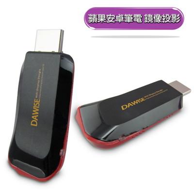 WD16高清極品款 無線影音鏡像投影器(加送2大好禮) (2.5折)