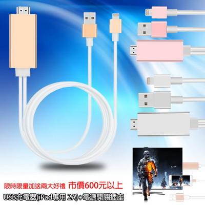 HM03高階超清款iPhone/iPad HDMI影音視訊傳輸線(加2大好禮) (2.1折)