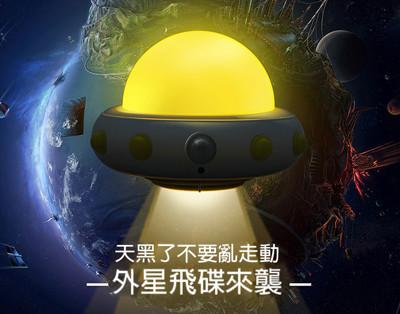 人體飛碟感應燈(充電式)(內建18650充電電池) (4折)