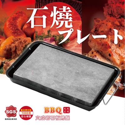 中秋烤肉萬家香 烤肉架-BBQ 烤肉法寶-岩燒石板烤肉架+烤盤 (6.3折)