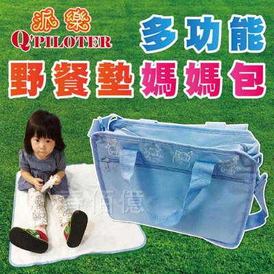 多功能媽媽包/野餐墊收納手提包 (3.8折)
