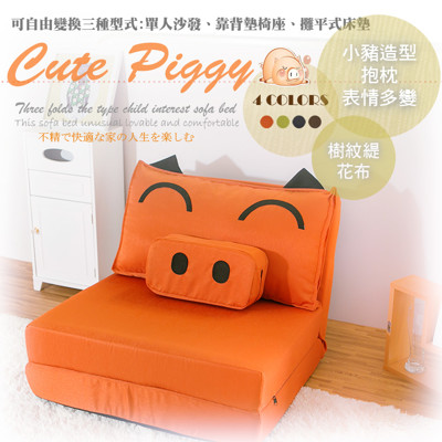 CutePiggy獨立筒慵懶豬造型沙發床 (5.8折)