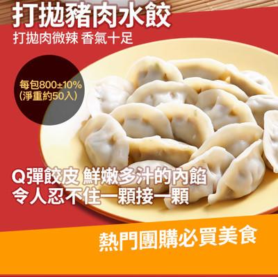 【泰凱食堂】泰式打拋豬肉水餃 (6.8折)