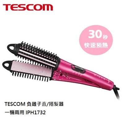 TESCOM 負離子 直/捲髮器 一機兩用 IPH1732TW (8.3折)
