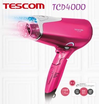 TESCOM膠原蛋白吹風機(亮麗粉) TCD4000 (4折)