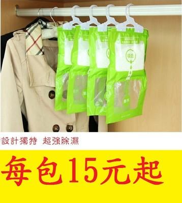 除濕袋 15元起 可掛式 掛鉤 衣櫃 防潮劑 除濕劑 除異味 吸水 去濕氣 抽濕 除濕包 乾燥劑 吸 (5.2折)