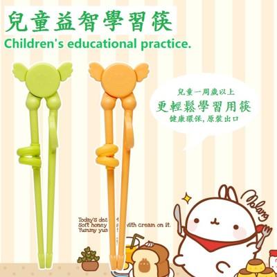 兒童學習筷 兒童學習筷組 滿周歲適用 (3折)