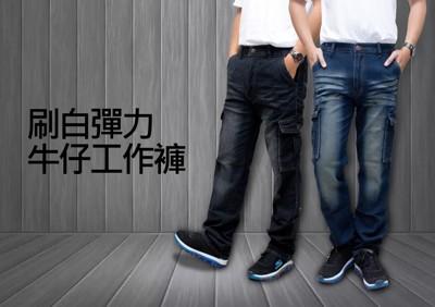 刷白彈力多口袋牛仔工作褲 (2.3折)