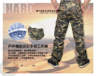 彈力透氣迷彩工作褲 (2.3折)
