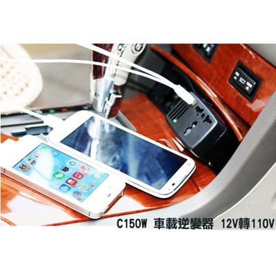 【HANLIN-C150W】汽車多功能電源轉換插座 (3.2折)