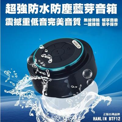 【HANLIN-BTF12】防水7級-震撼重低音懸空喇叭自拍音箱 (4.4折)