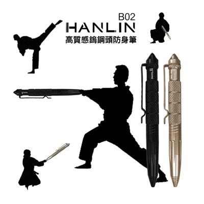 【HANLIN-B02】高質感鎢鋼頭防身筆 (2.7折)