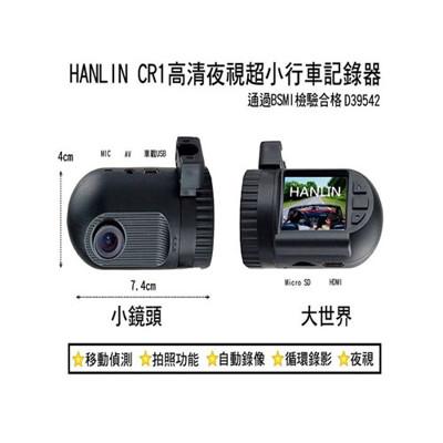 【HANLIN-CR1】高清1080P超小迷你行車記錄器 (3.4折)
