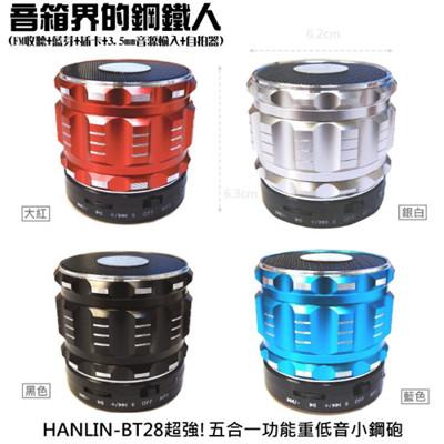 【HANLIN-BT28】五合一功能重低音小鋼砲-音箱界鋼鐵人 (2.8折)