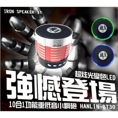 【HANLIN-BT30】10合1功能重低音小鋼砲喇叭 (3.1折)