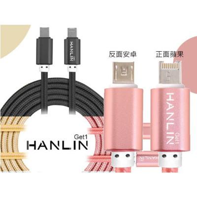 【HANLIN-Get1】 革命極速萬用手機充電線-安卓蘋果一頭搞定!!(免轉接頭) (1.6折)