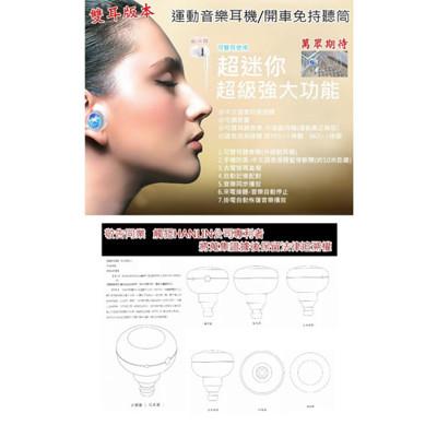 【HANLIN-BT04】(4.0雙耳立體聲)迷你藍牙 藍芽耳機- (贈水鑽款+專利耳掛) (5.7折)