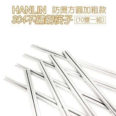 【HANLIN】防燙方圓加粗304不鏽鋼筷子(10雙一組) (3.5折)