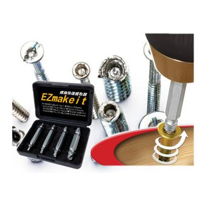 【EZmakeit】損壞螺絲提取器-10秒快速提取-好用工具必備(強化版) (1.7折)
