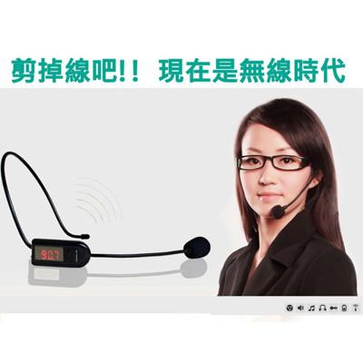 【HANLIN-MICFM 】無線FM調頻頭戴麥克風 (3.5折)