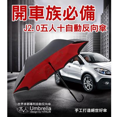 【HANLIN-J2.0】專利首創二代自動反向傘 (4.5折)