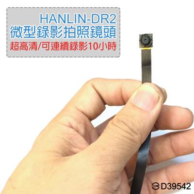HANLIN-DR2更迷你版-超高清微型錄影 720p/1080p密錄器(可錄10小時) (3.2折)