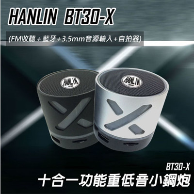 【HANLIN-BT30X】十合一暗黑X重低音小音箱 (3.1折)