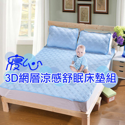 3D網層涼感舒眠床墊組-單人墊組 (3.8折)