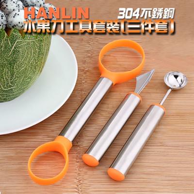 【HANLIN】304不鏽鋼水果刀工具套装(三件套) (2.4折)