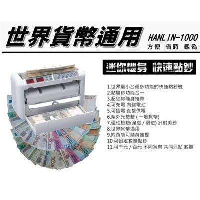 【HANLIN-1000】攜帶式多功能快速點鈔機 (4折)