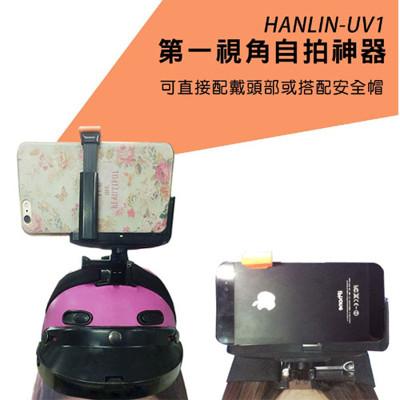 【HANLIN- VU1】手機第一視角自拍神器 (3.3折)